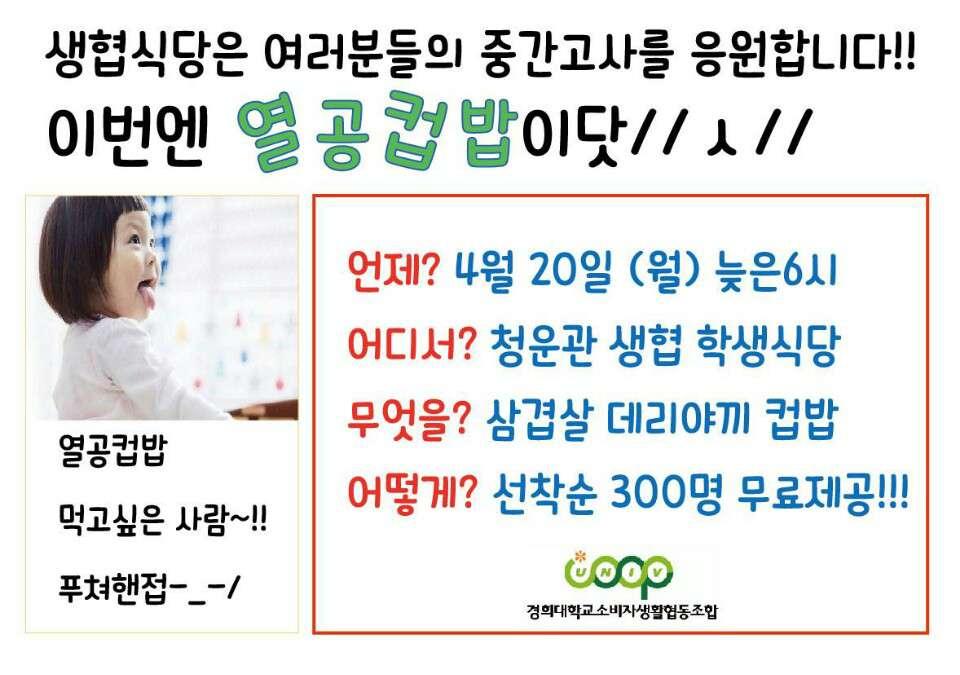 중간고사-경희대-컵밥