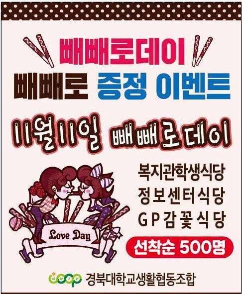 경북대학생위-빼빼로