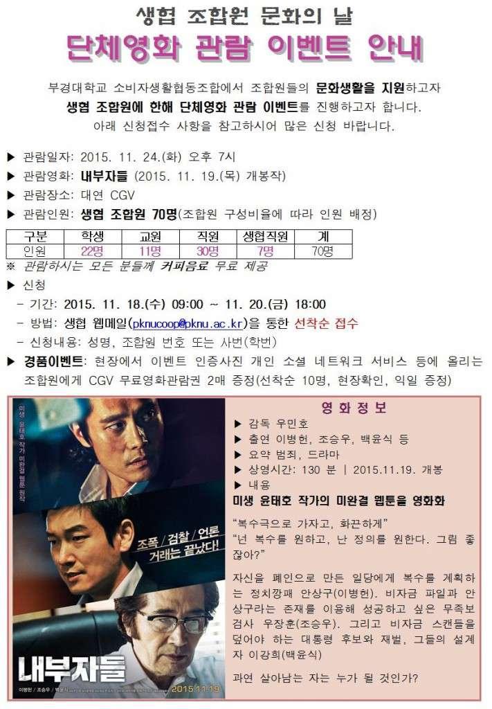 47주-부경대-영화이벤트001