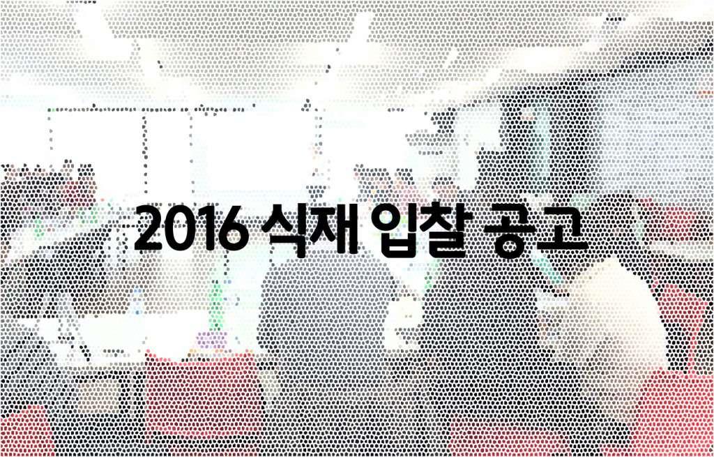 2016식재입찰공고표지