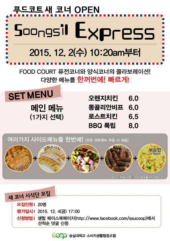 49주차-숭실대-식당