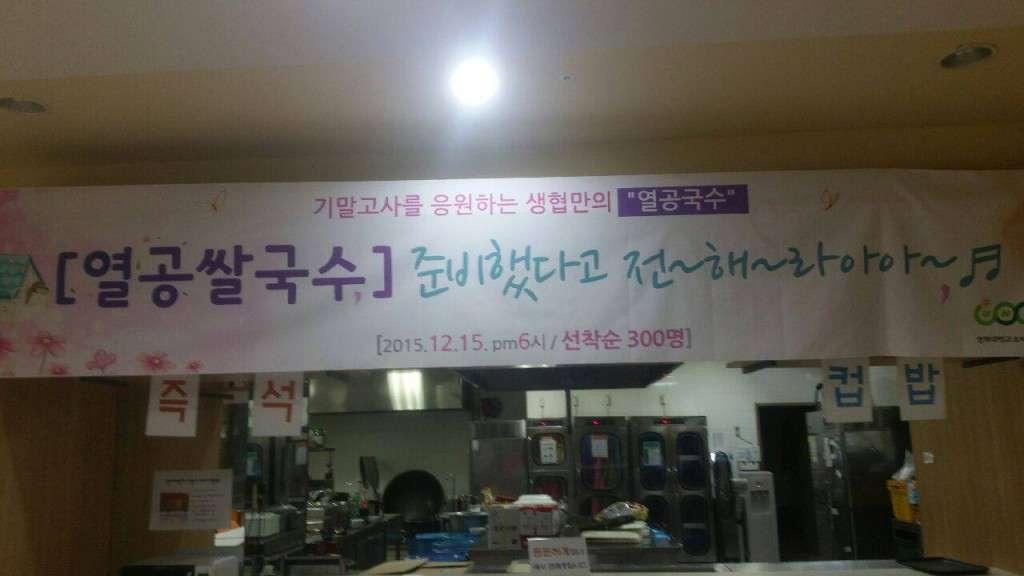 2015-51주차-경희대-열공국수 (2)