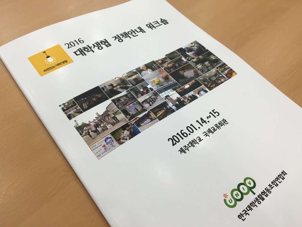 2016-정책안내-01