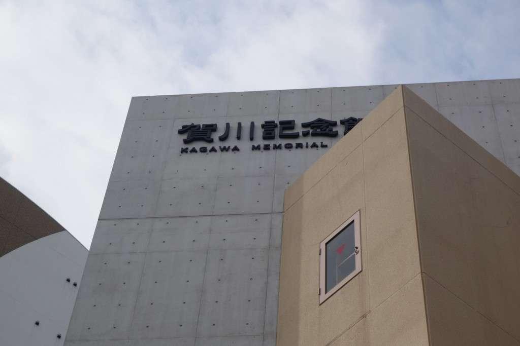 2016-일본연수-8-카가와