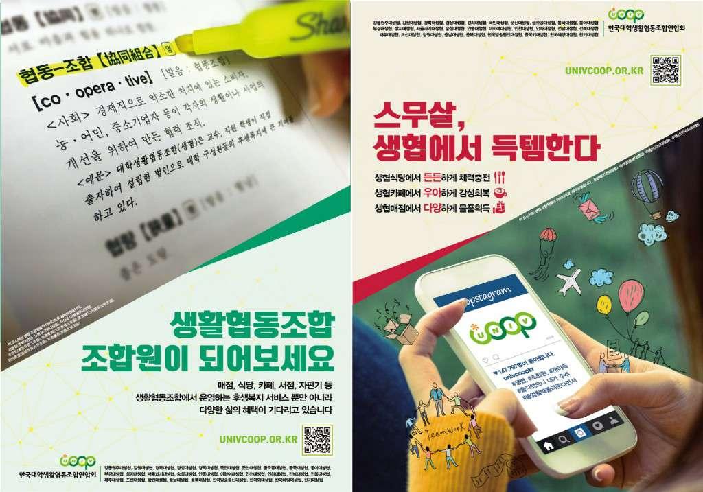 2016-1학기-조합원혜택