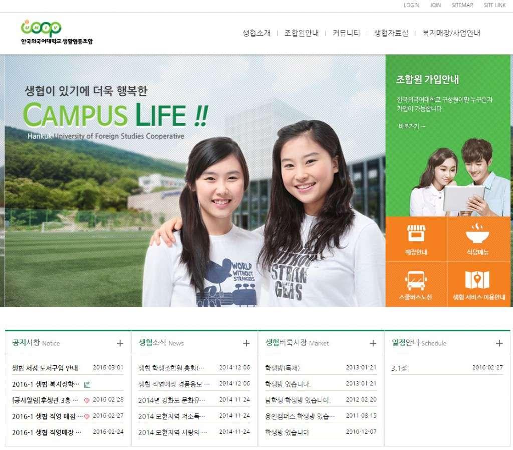 2016-02월-한국외대-홈피
