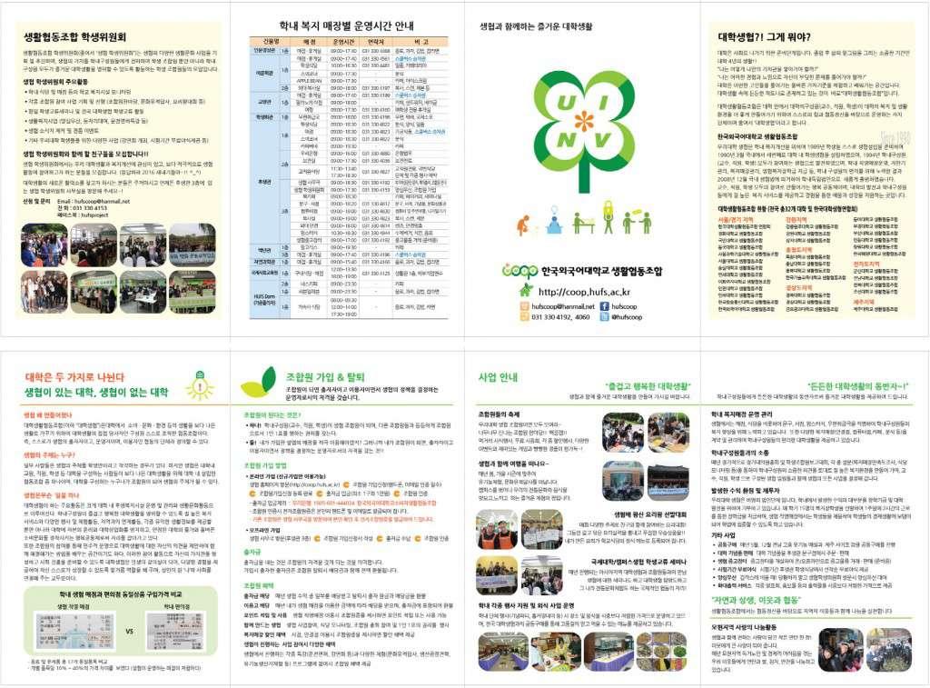2016-02월-한국외대-홍보