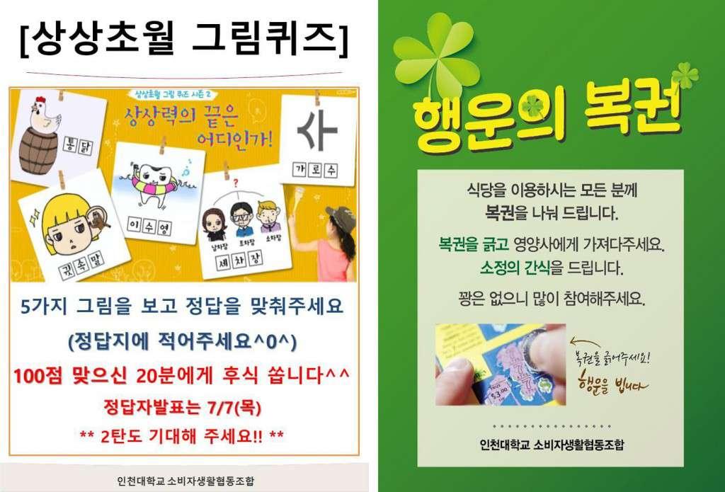 2016_07_대학생협소식_09