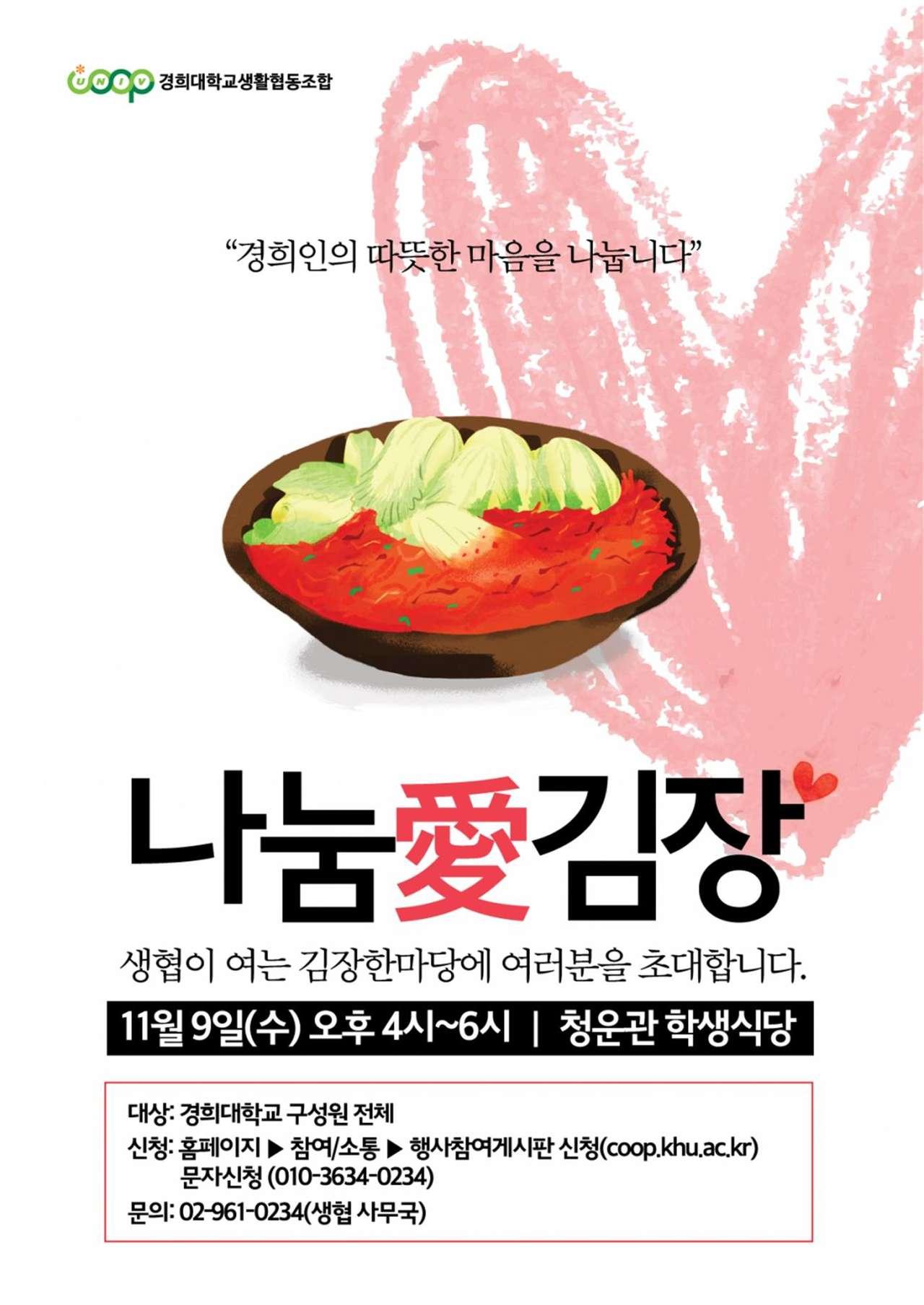 2016_11월_경희대 김장