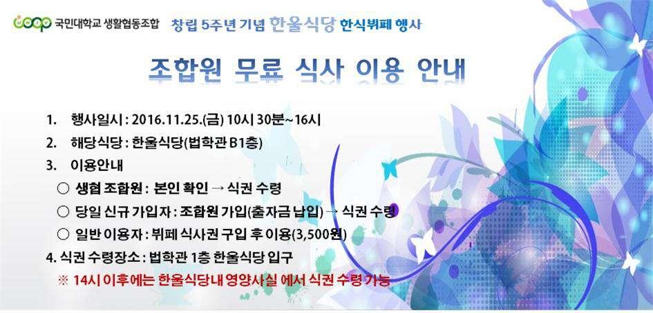 2016_11월_국민대 식당이벤트