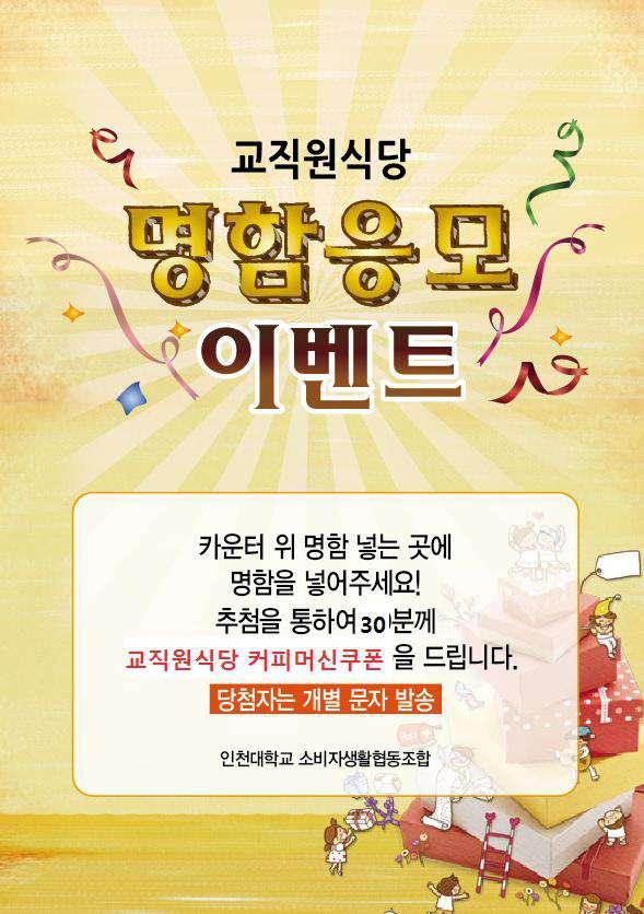 2016_11월_인천대 명함이벤트