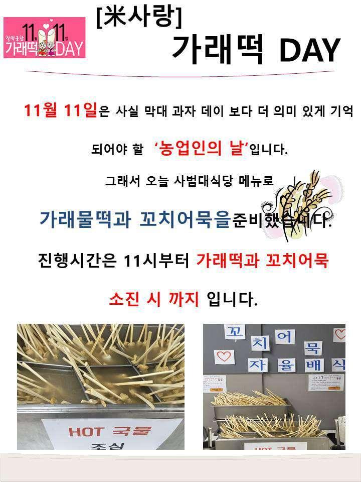 2016_11월_인천대 가래떡