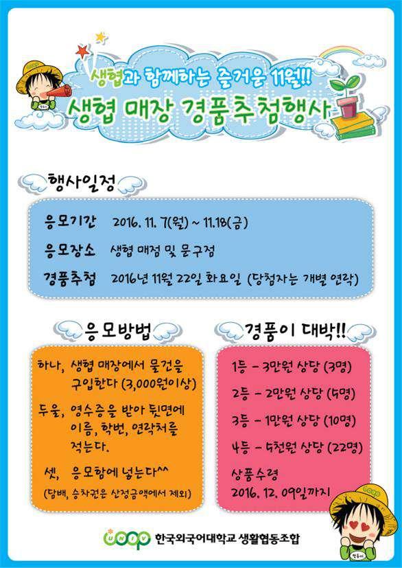 2016_11월_한국외대 영수증이벤트