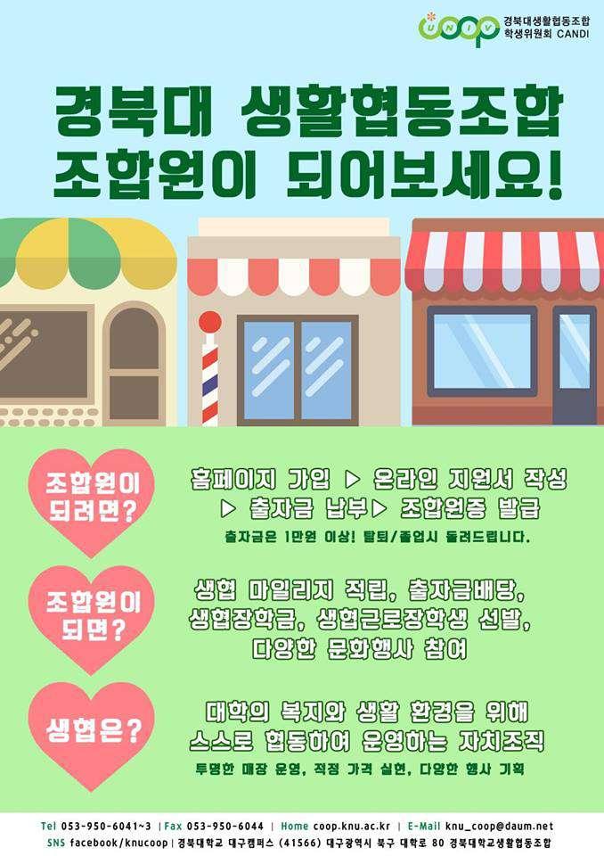2017_03_경북대생협-조합원 모집