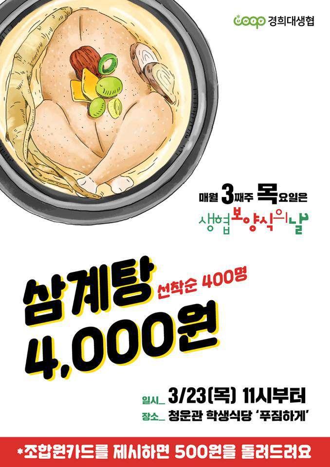 2017_03_경희대생협-삼계탕 이벤트