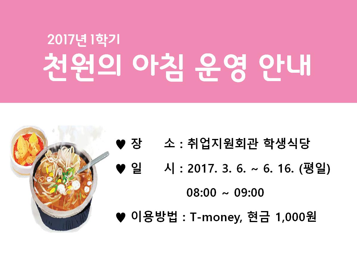 2017_03_충남대생협-천원의 아침 운영