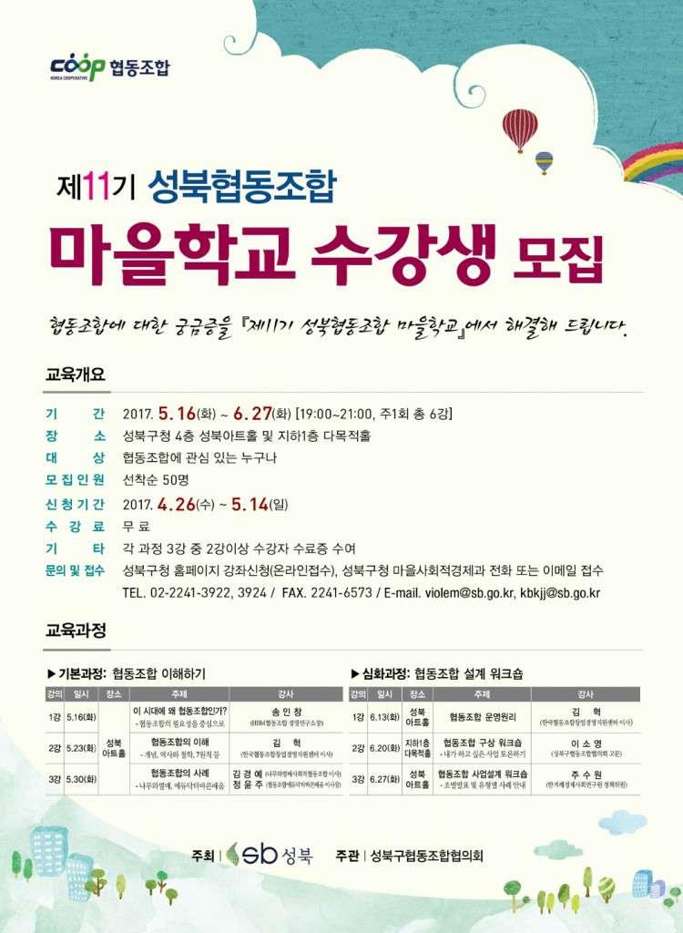2017_04_국민대_마을학교