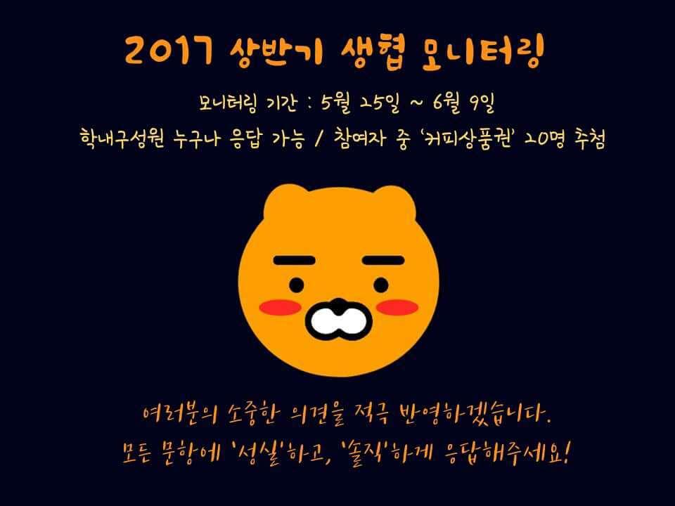 2017_05_충북대_모니터링2