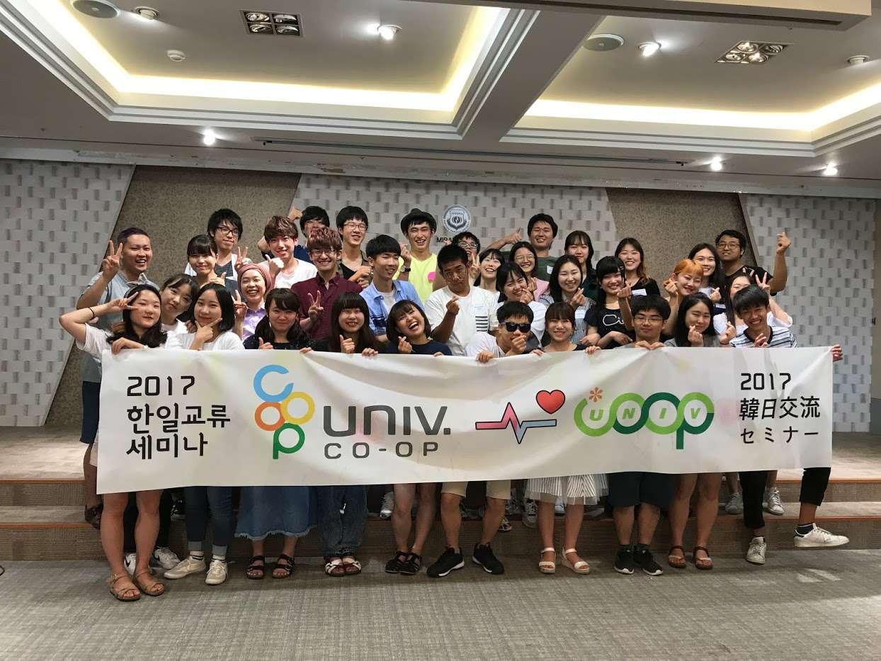2017_8월_한일교류세미나 단체사진