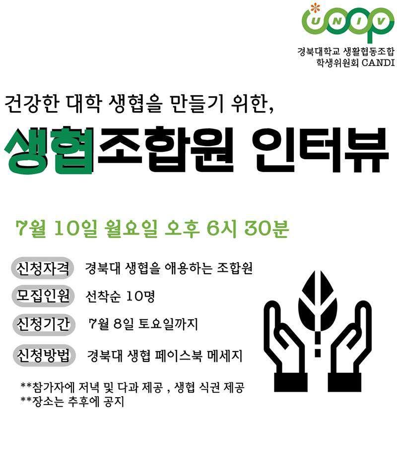 경북대생협-조합원인터뷰