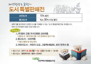 2017_8월_국민대생협-도서특별판매전