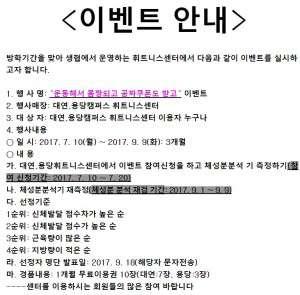 부경대생협-휘트니스센터 방학중 이벤트