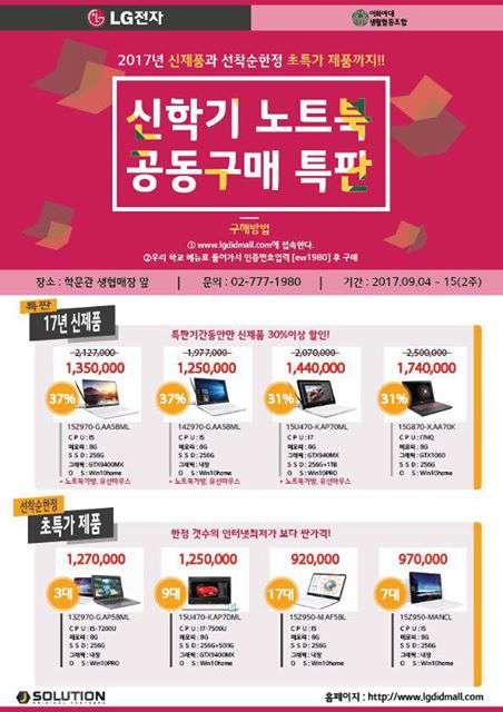 2017_8월_이화여대생협-노트북 공동구매 특판