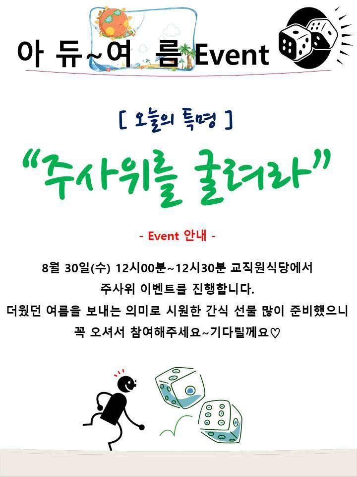 2017_8월_인천대생협- 주사위를 굴려라 이벤트