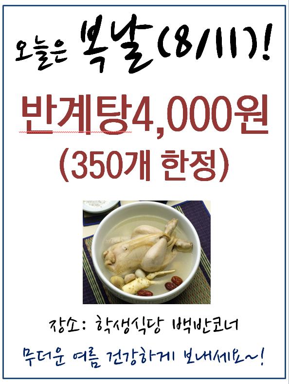 2017_8월_인천대생협-말복이벤트
