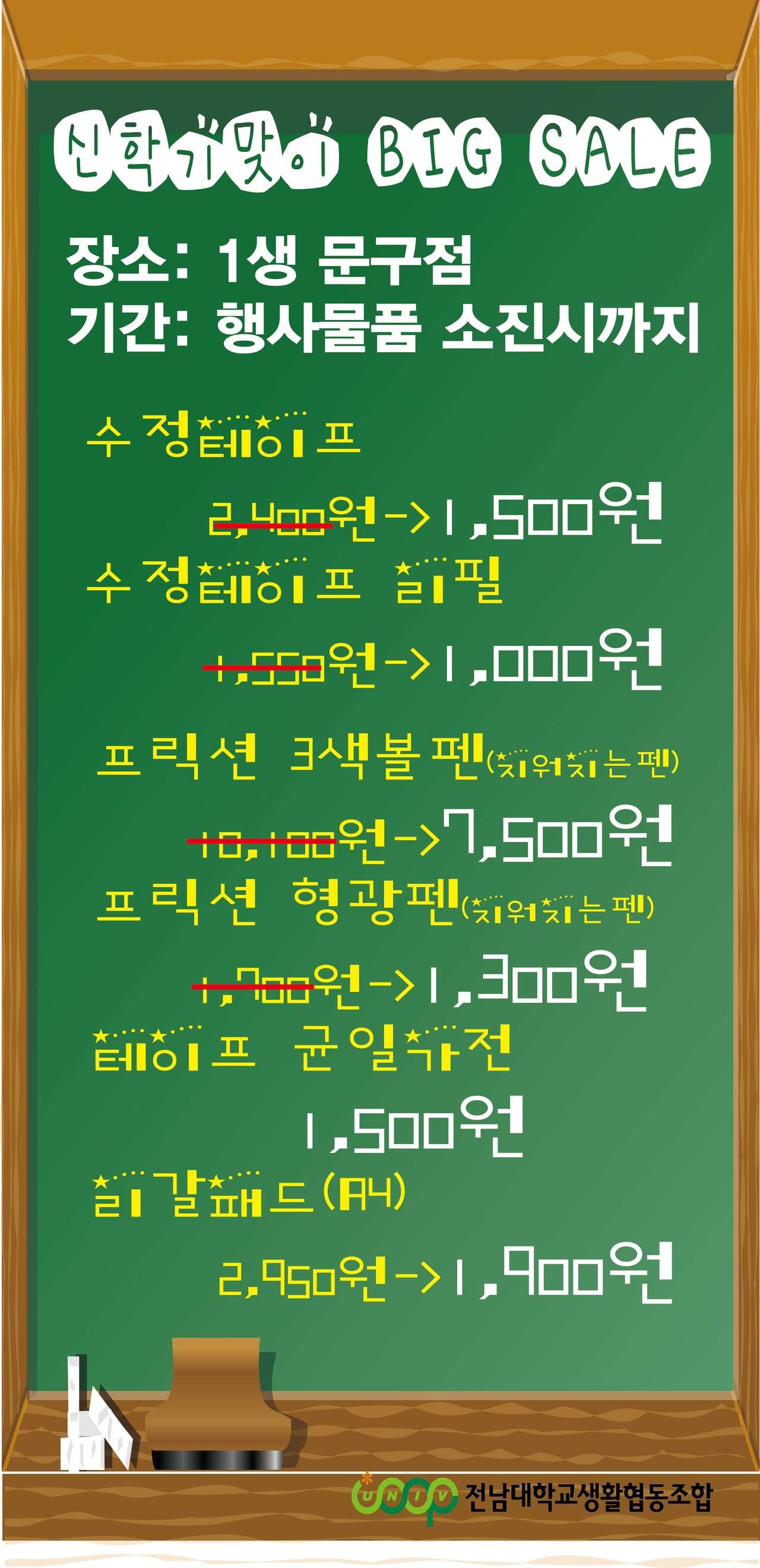 2017_8월_전남대생협-2학기 맞이 생협 문구점 할인행사 안내