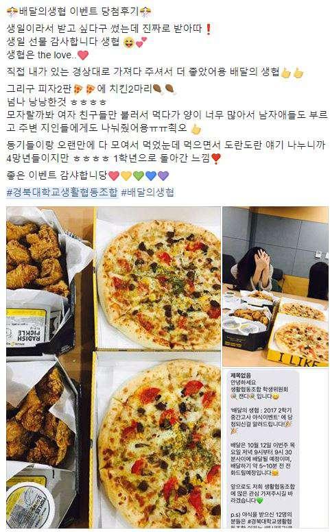 2017_11_경북대생협-배달의생협이벤트후기