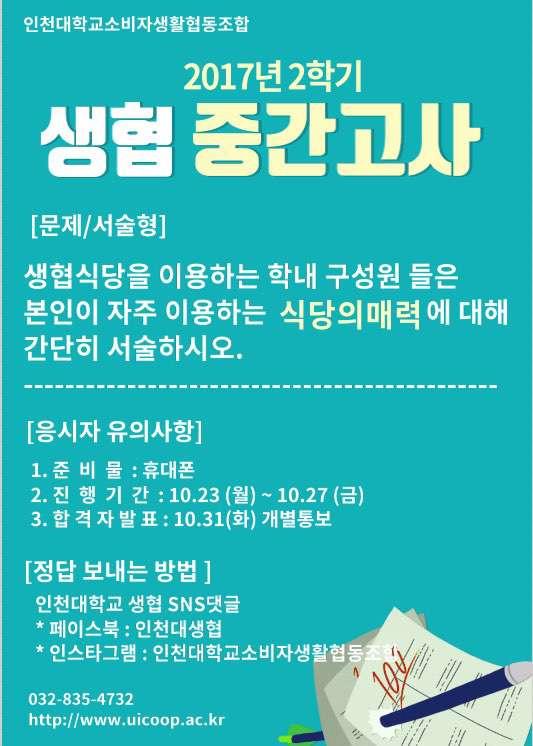 2017_11_인천대생협-중간고사 이벤트