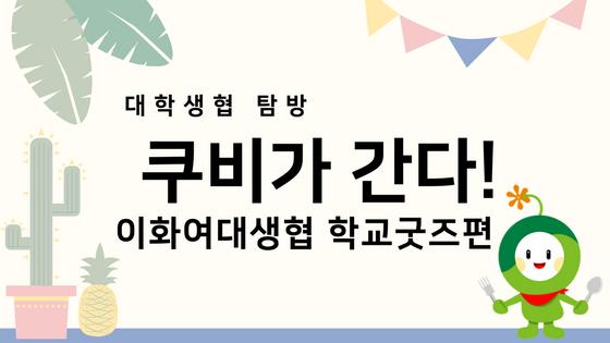 이화여대생협_학교굿즈