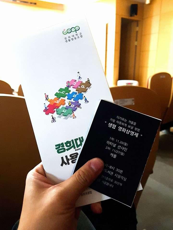 2017_11월_경희대_영화상영제(1)
