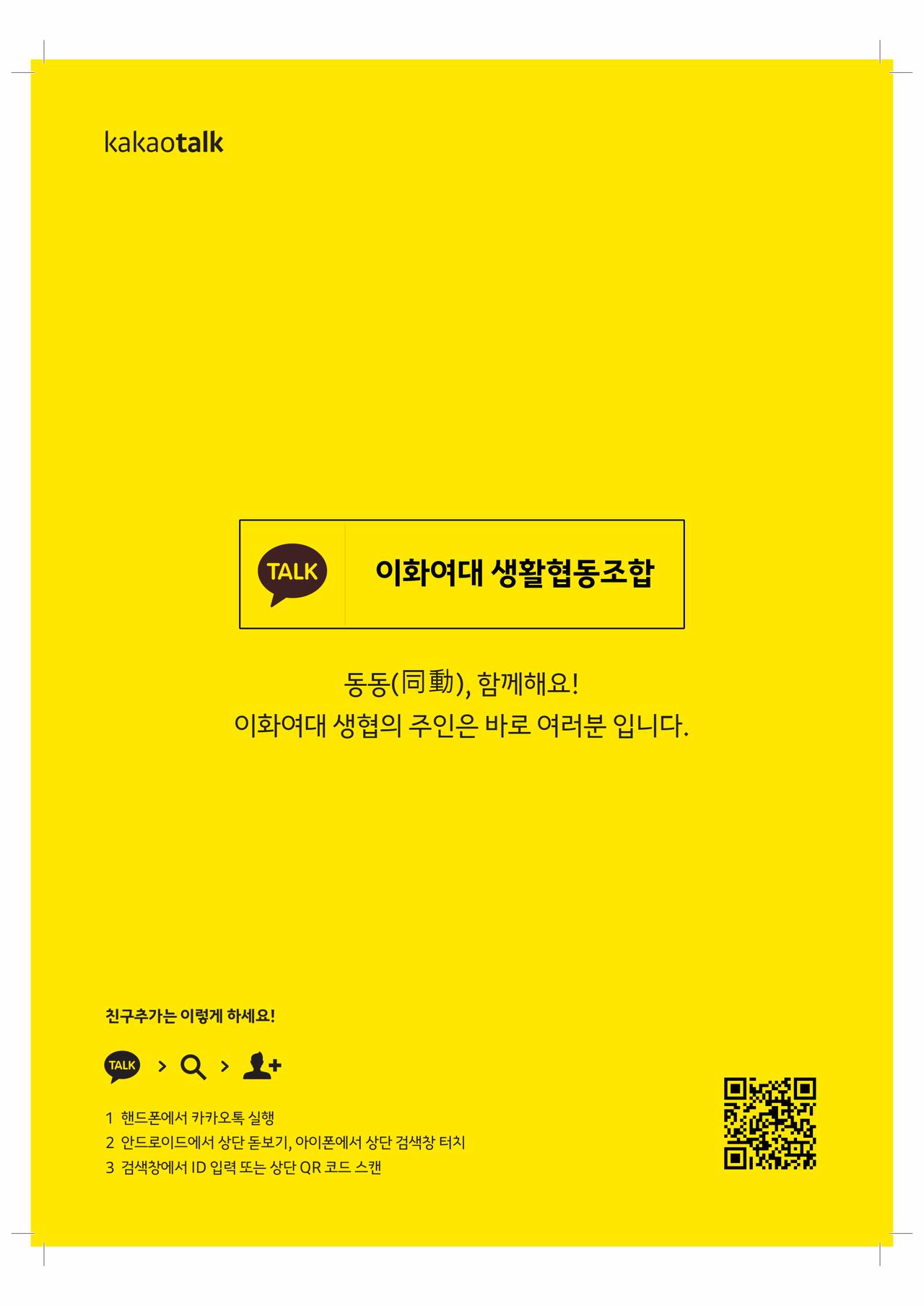 2017_11월_이화여대생협_플러스친구게설