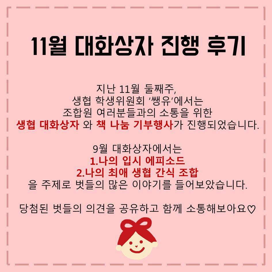 2017_11월_이화여대생협_대화상자(1)