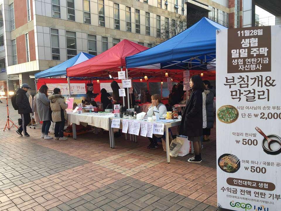 2017_11월_인천대_연탄기금마련(2)
