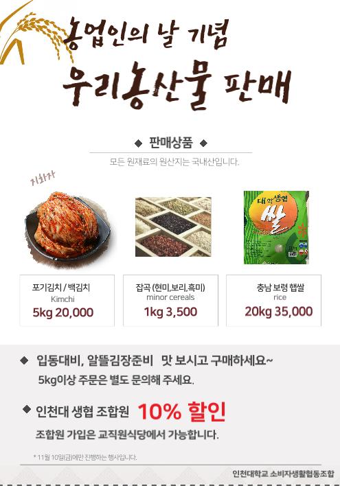2017_11월_인천대_농업인의날(1)