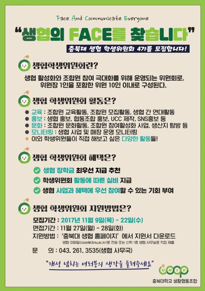 2017_11월_충북대_학생위원모집(1)