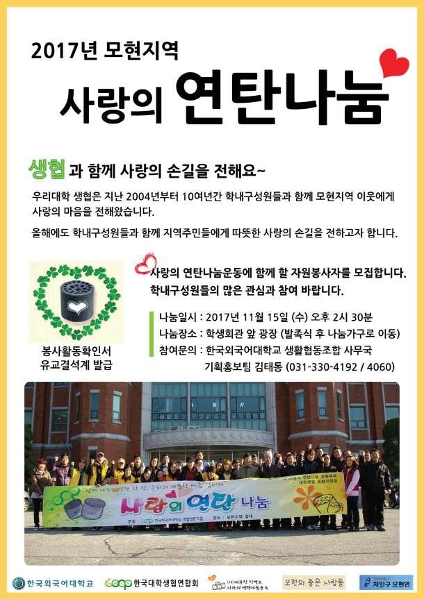 2017_11월_한국외대_연탄나눔운동(1)