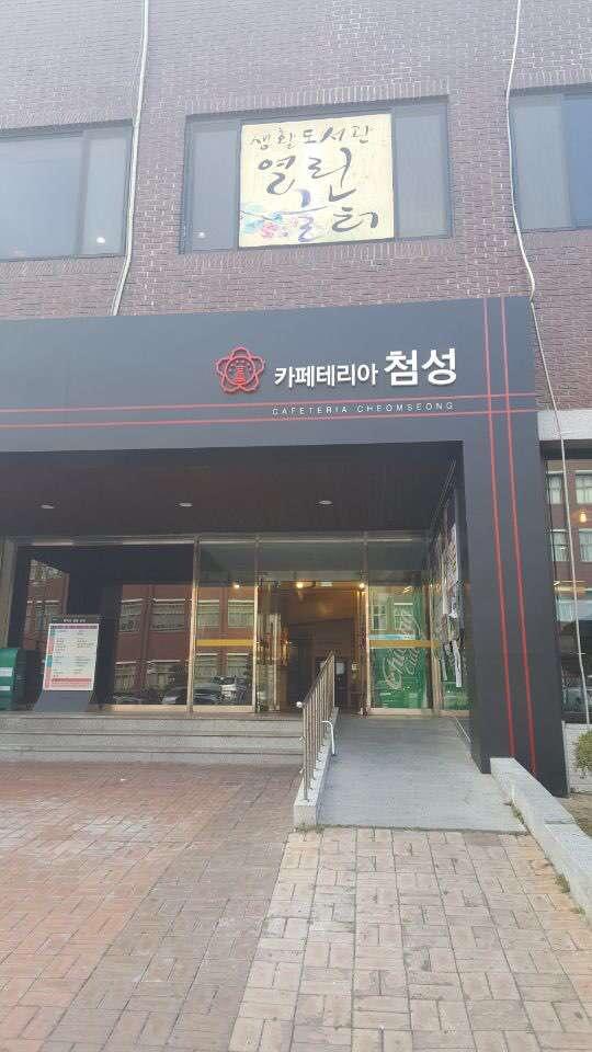 2017_12_경북대생협카페테리아첨성_03