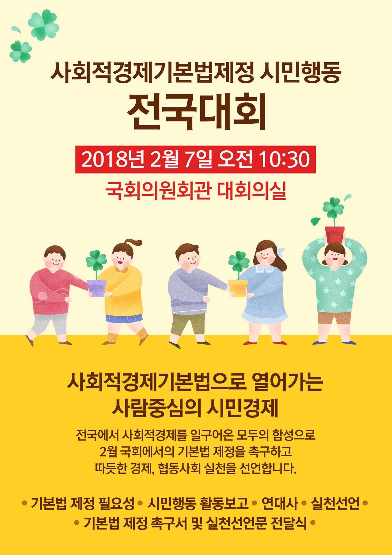 2018_01_시민대회