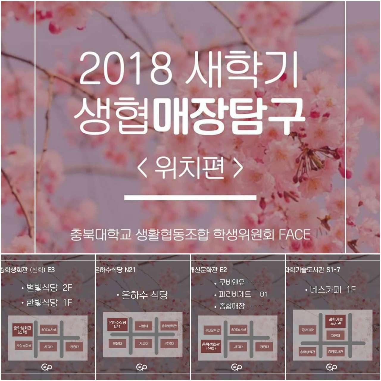 2018_03_충북대_02
