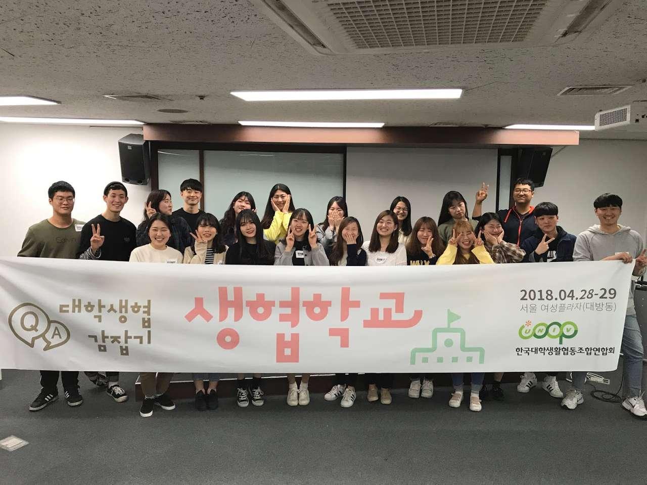 2018_4월_생협학교