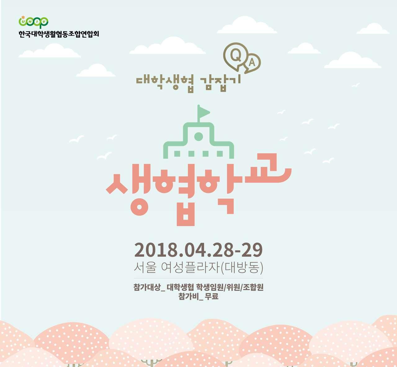 2018_05_쿠비가간다_생협학교편 (1)