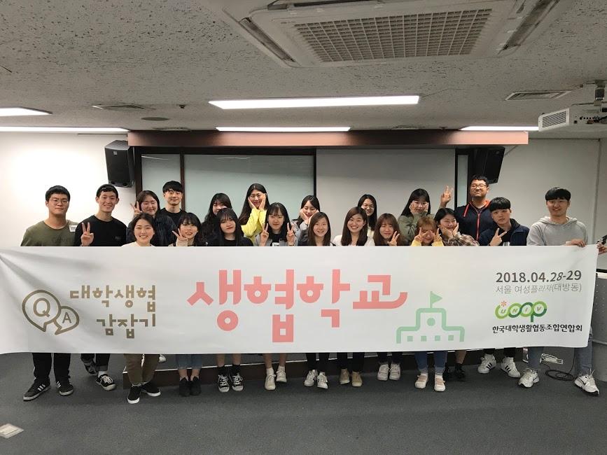 2018_05_쿠비가간다_생협학교(11)