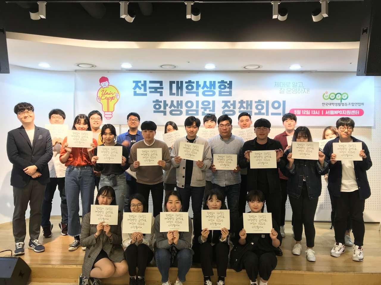 2018_5월_학생임원 정책회의