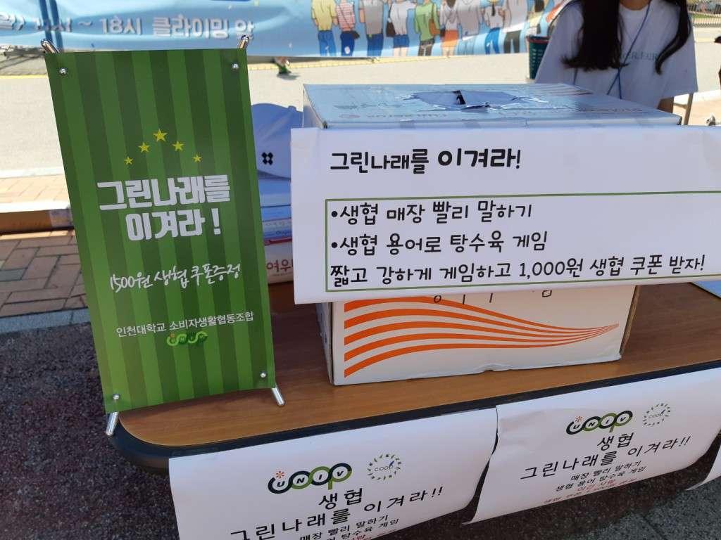 2018_06_쿠비가간다_ 인천대(4)