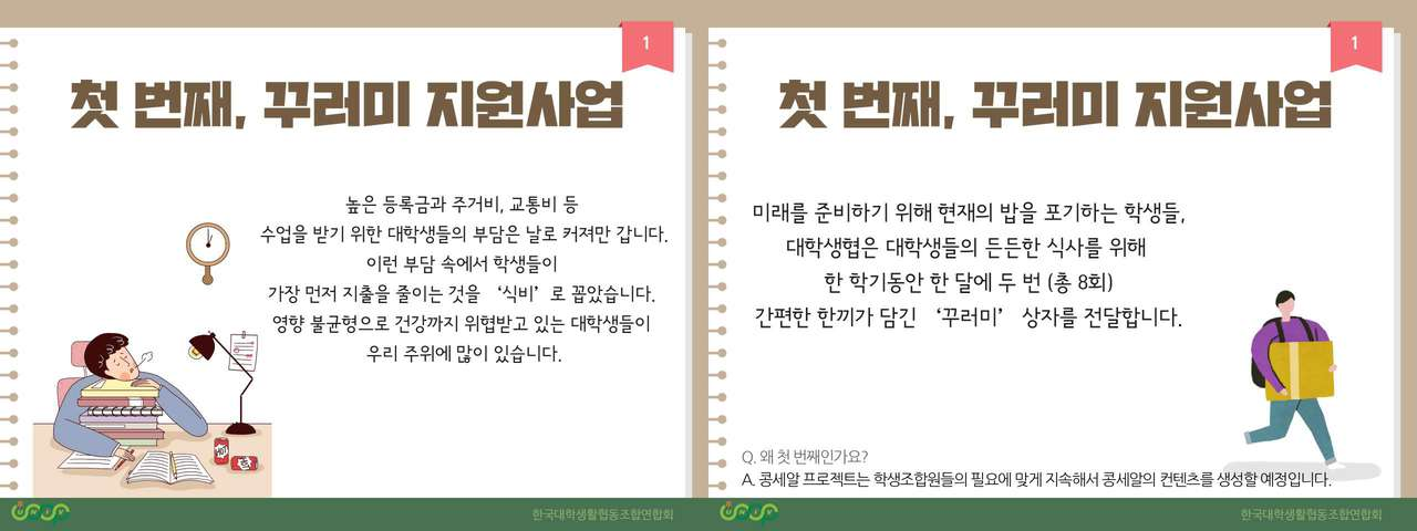 2018_12월_콩세알소개01