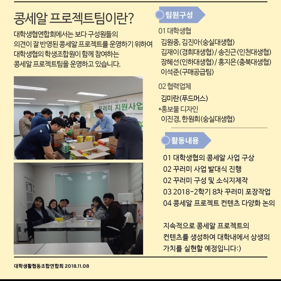 2018_12월_콩세알소개02